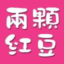2 Red Beans logo icon