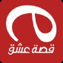موقع قصة عشق logo icon