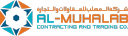 Al-Muhalab Contracting and Trading Company logo