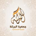 AlBarakah association for social development logo
