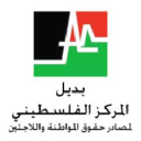Badil Resource Center for Palestinian Residency and Refugee Rights logo