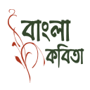Bangla Kobita logo icon