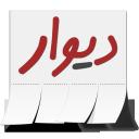 دیوار logo icon