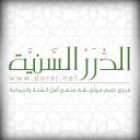 الدرر السنية logo icon