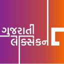 Gujarati Lexicon logo icon