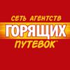 Hottour logo icon