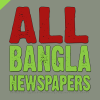 Allbanglanewspapers.com logo