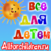 Allforchildren.ru logo