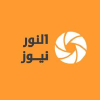 Alnoornews.net logo