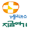 Catholicnews.co.kr logo