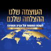 Chamber.org.il logo
