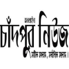 Chandpurnews.com logo