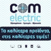 Comelectric.gr logo