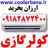 Coolerbane.ir logo
