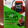 Englishinkorean.com logo