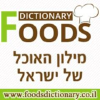 Foodsdictionary.co.il logo