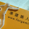 Forgemind.net logo