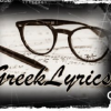Greeklyrics.gr logo