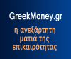 Greekmoney.gr logo