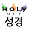 Holybible.or.kr logo