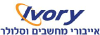 Ivory.co.il logo