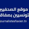 Journalistesfaxien.tn logo