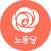 Laborparty.kr logo