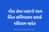 Marrugujarat.in logo