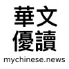 Mychinese.news logo