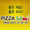 Pizzaschool.net logo