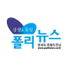 Polinews.co.kr logo