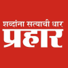 Prahaar.in logo