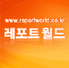 Reportworld.co.kr logo