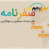 Safarnameh.co logo