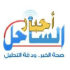 Sahelnews.info logo