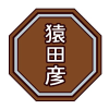 Sarutahiko.co logo