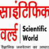 Scientificworld.in logo
