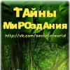 Secretofworld.ru logo