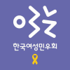 Womenlink.or.kr logo