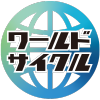 Worldcycle.co.jp logo