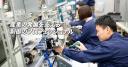 Tokai Automation