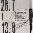 Taiwan Film Festival Incorporated Logo