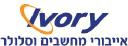 אייבורי מחשבים וסלולר logo icon