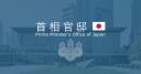 〒100  東京都千代田区永田町1 6 1 logo icon