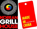 Korean Grill House logo icon