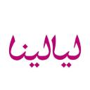 ليالينا logo icon