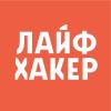 Lifehacker.ru