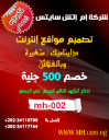 MH Sites logo