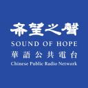 Sound Of Hope Radio Network logo icon