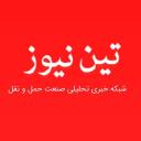 تین نیوز logo icon